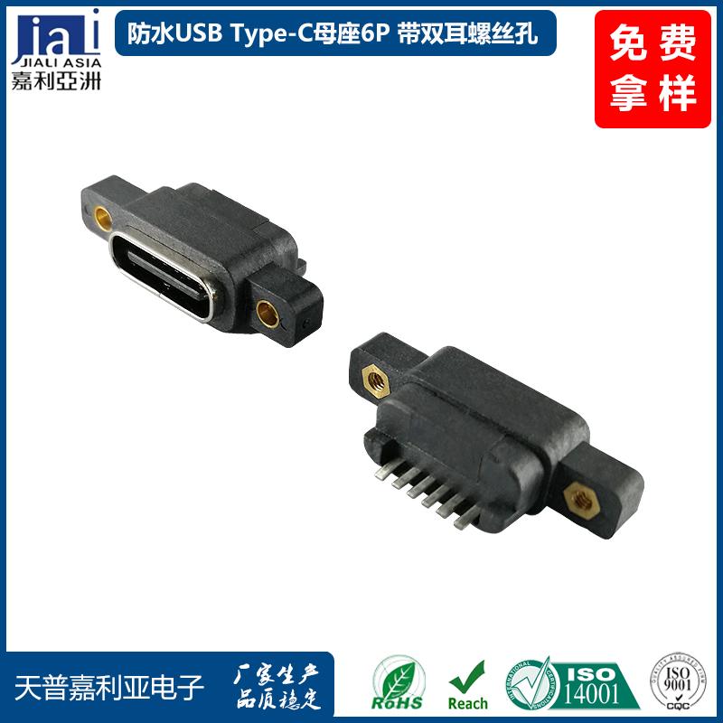 防水USB Type-C母座6P 带双耳螺丝孔